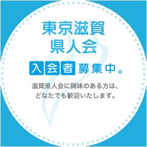 東京滋賀県人会入会者募集中。滋賀県人会に興味のある方は、どなたでも歓迎いたします。