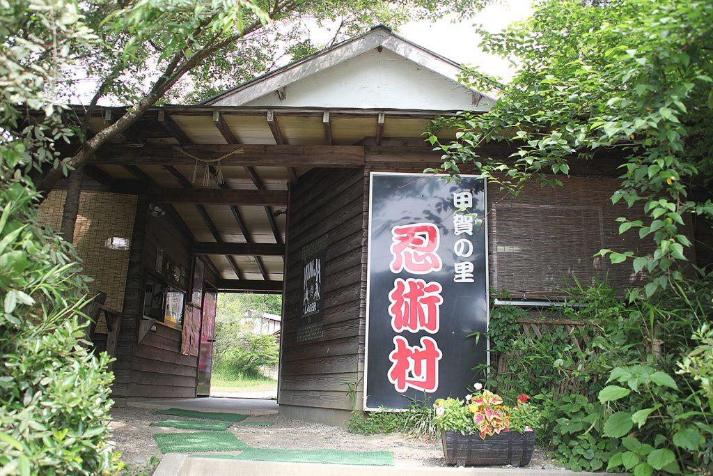 甲賀の山奥・・・忍者の存在の跡を残す「甲賀の里 忍術村」