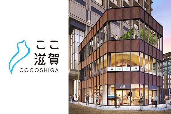 10月29日(日)、東京・日本橋に滋賀の情報発信拠点「ここ滋賀」がオープンします!