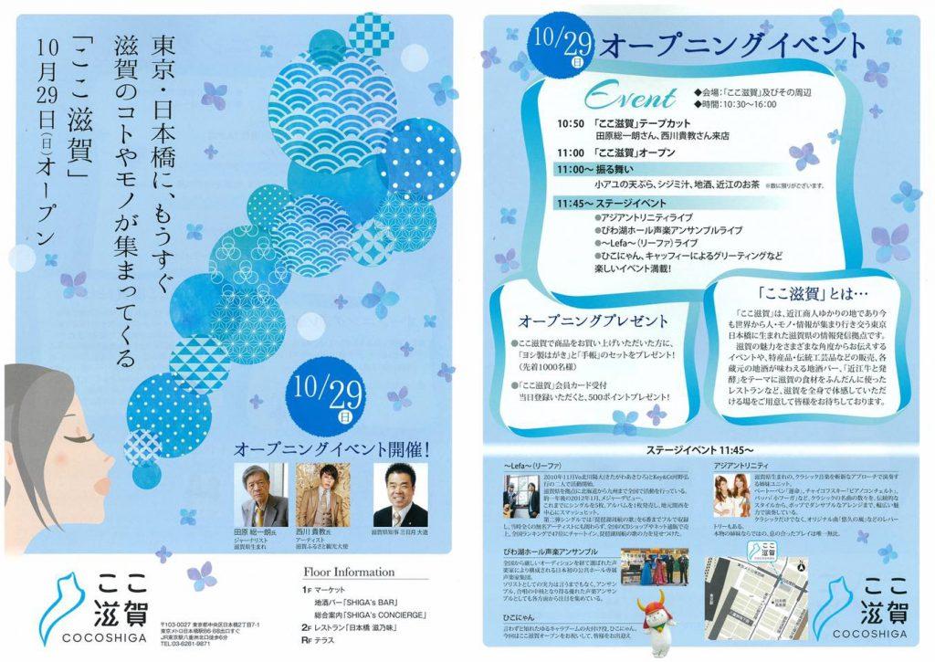 10月29日(日)、「ここ滋賀」オープニングイベントが開催されます