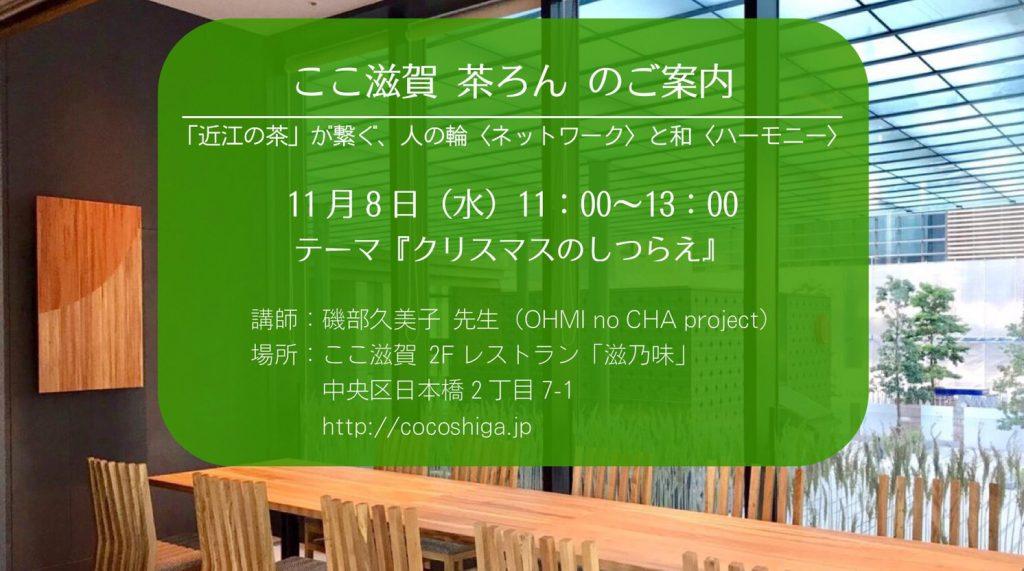 11月8日(木) 日本橋「ここ滋賀」で茶会イベントを開催します