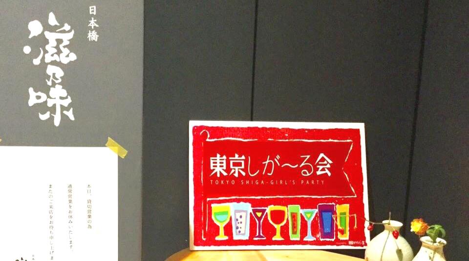 滋賀の味がつなぐ交流、東京しが〜る会レポート