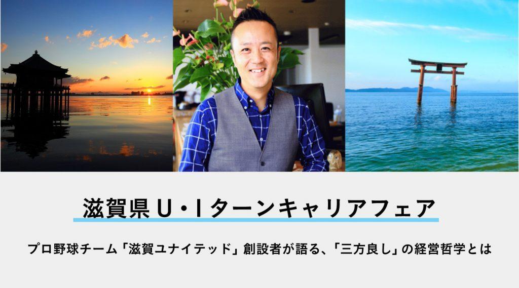 地方で、滋賀で働く。滋賀県U・Iターンキャリアフェア