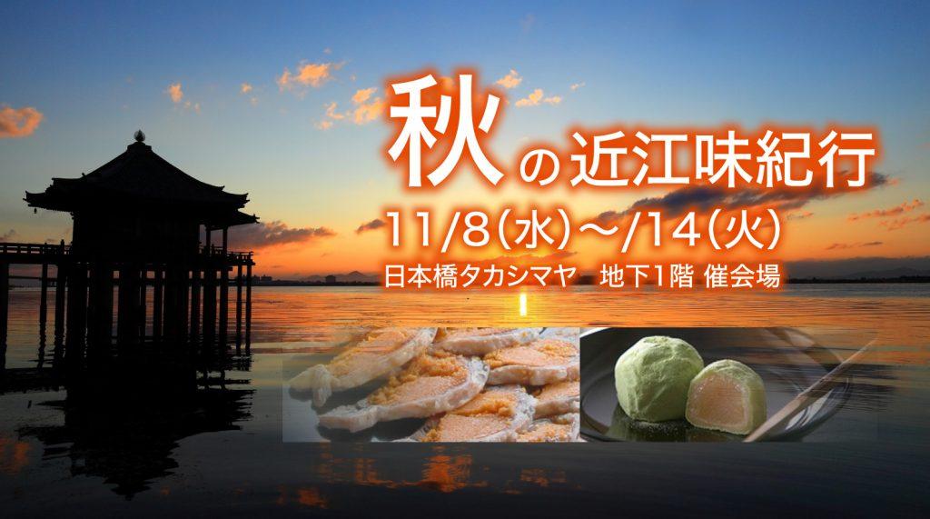 本場の味を東京で。日本橋で「秋の近江味紀行」を開催中