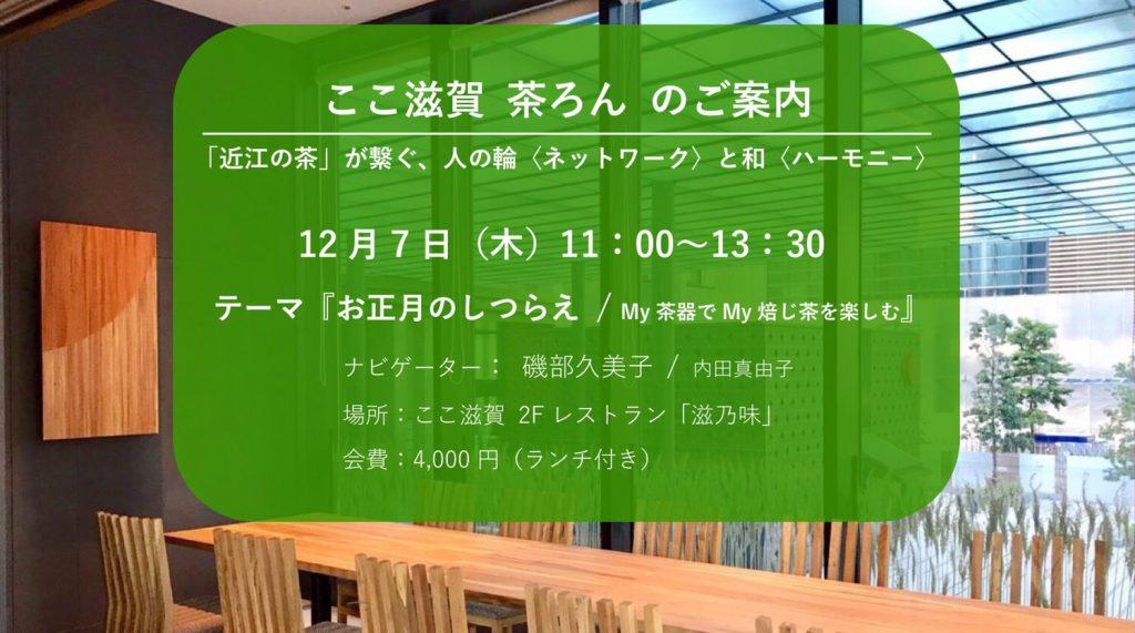 12月7日(木)お茶を楽しみながらワークショップ 「茶ろん」開催のお知らせ