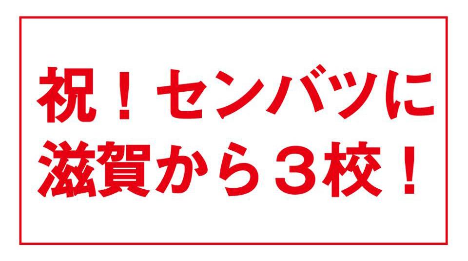 滋賀県初、春のセンバツ高校野球に3校が出場