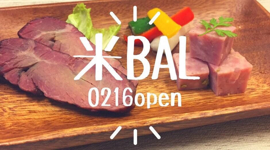 """ここ滋賀で1日限りのBAL """"米バル""""をOPEN"""