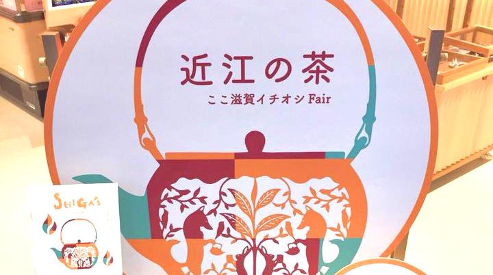 ここ滋賀で2月は「近江の茶」フェアを開催中