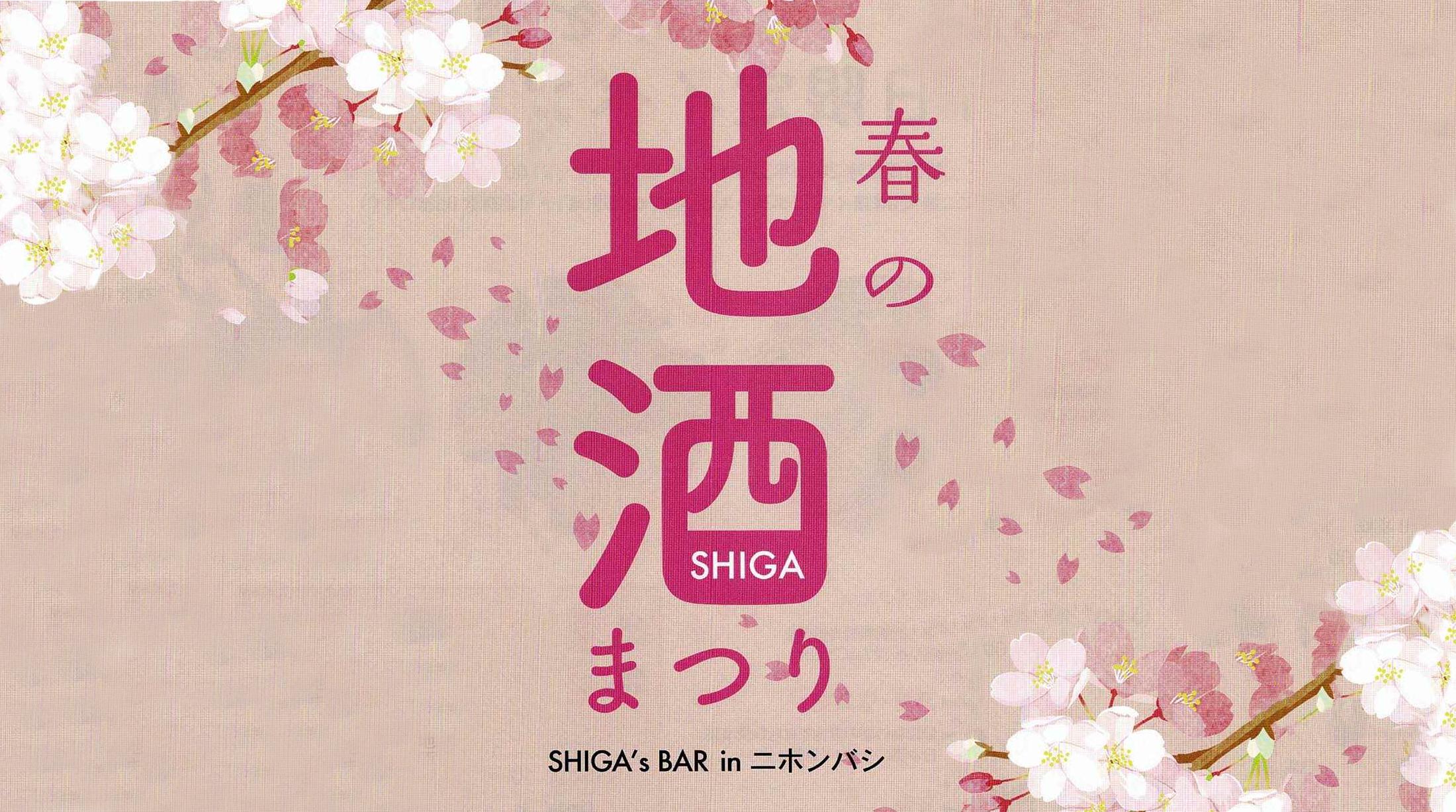 春の地酒まつり「SHIGA'sBAR in ニホンバシ」