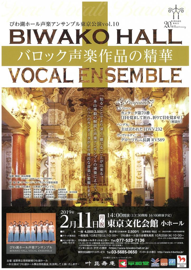 びわ湖ホール声楽アンサンブル東京公演のご案内