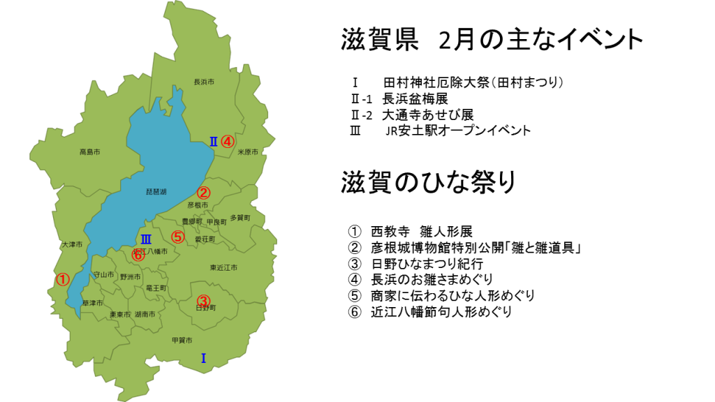 滋賀県 2月の主なイベント