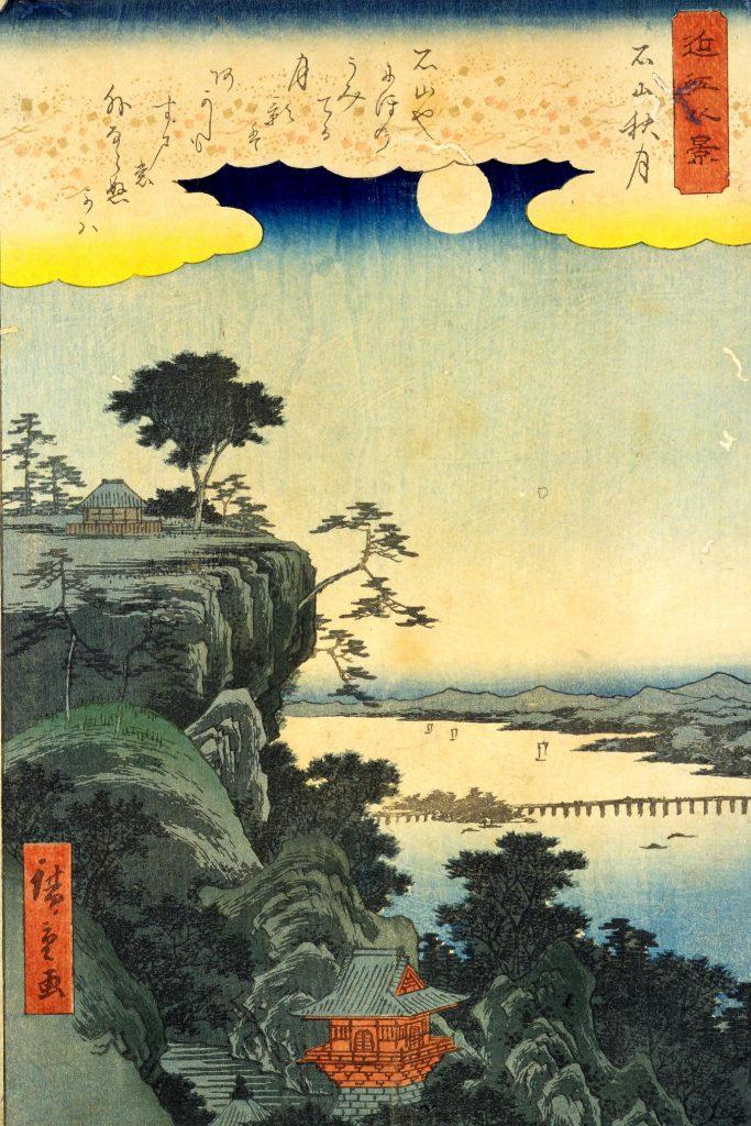 石山秋月たて浮世絵