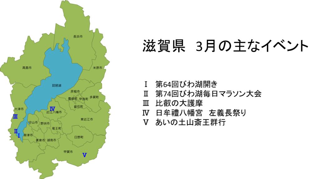 滋賀県 3月の主なイベント
