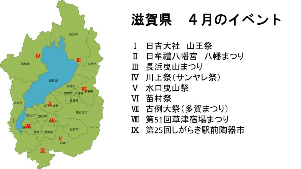 滋賀県 4月の主なイベント