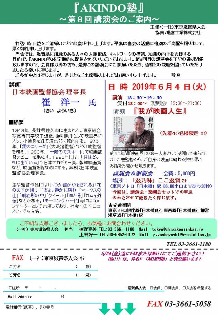 「第8回AKINDO塾」開催のお知らせ