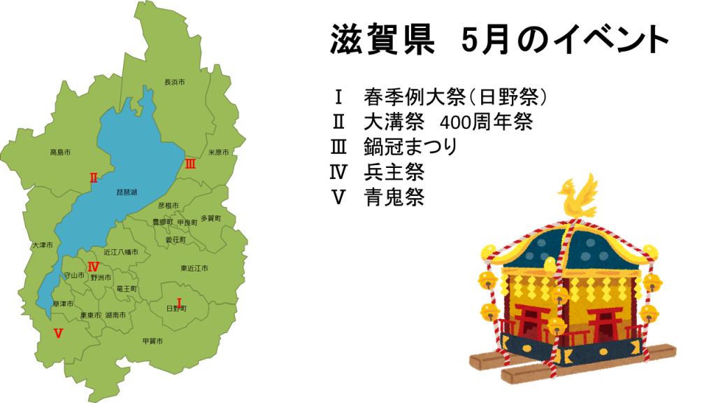 滋賀県 5月の主なイベント