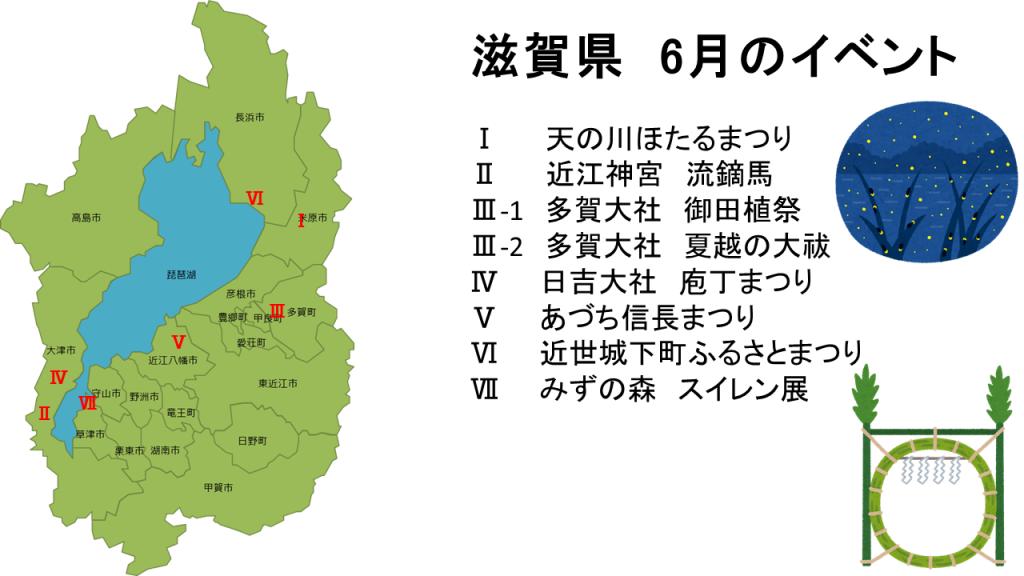 滋賀県 6月の主なイベント
