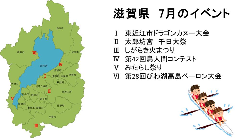 滋賀県 7月の主なイベント