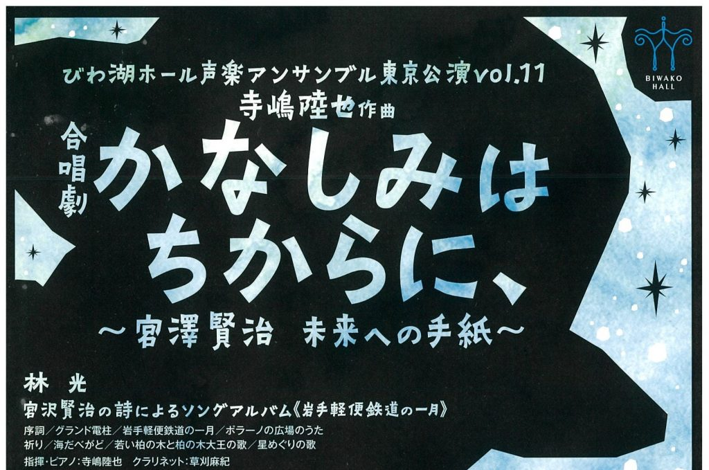 びわ湖ホール声楽アンサンブル東京公演vol.11のご案内