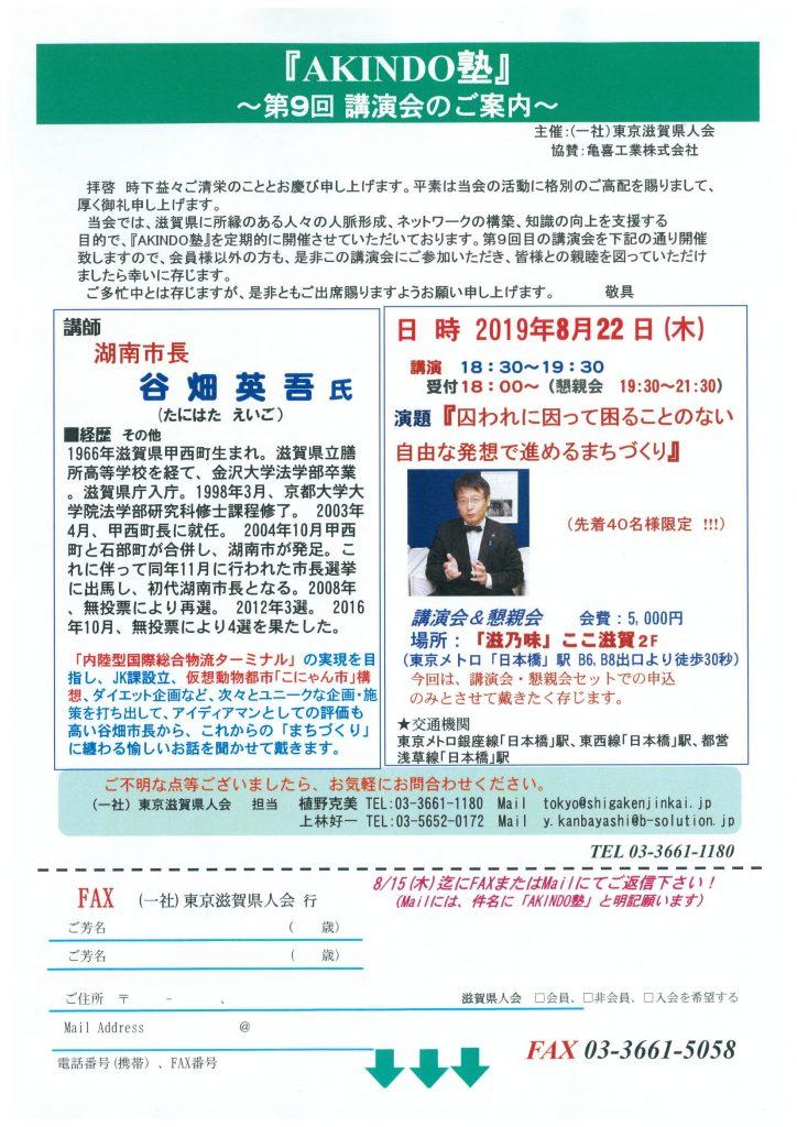 「第9回AKINDO塾」開催のお知らせ