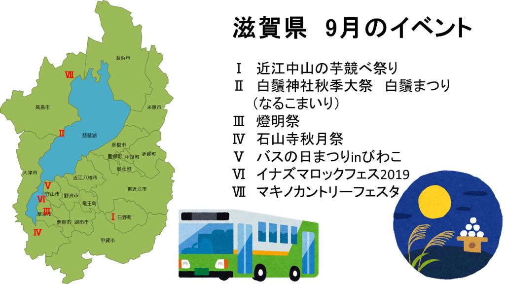 滋賀県 9月の主なイベント