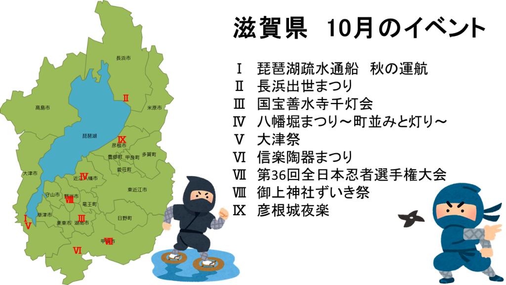 滋賀県 10月の主なイベント