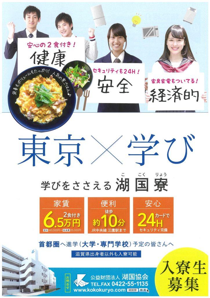「湖国寮」の現況が京都新聞で紹介されました