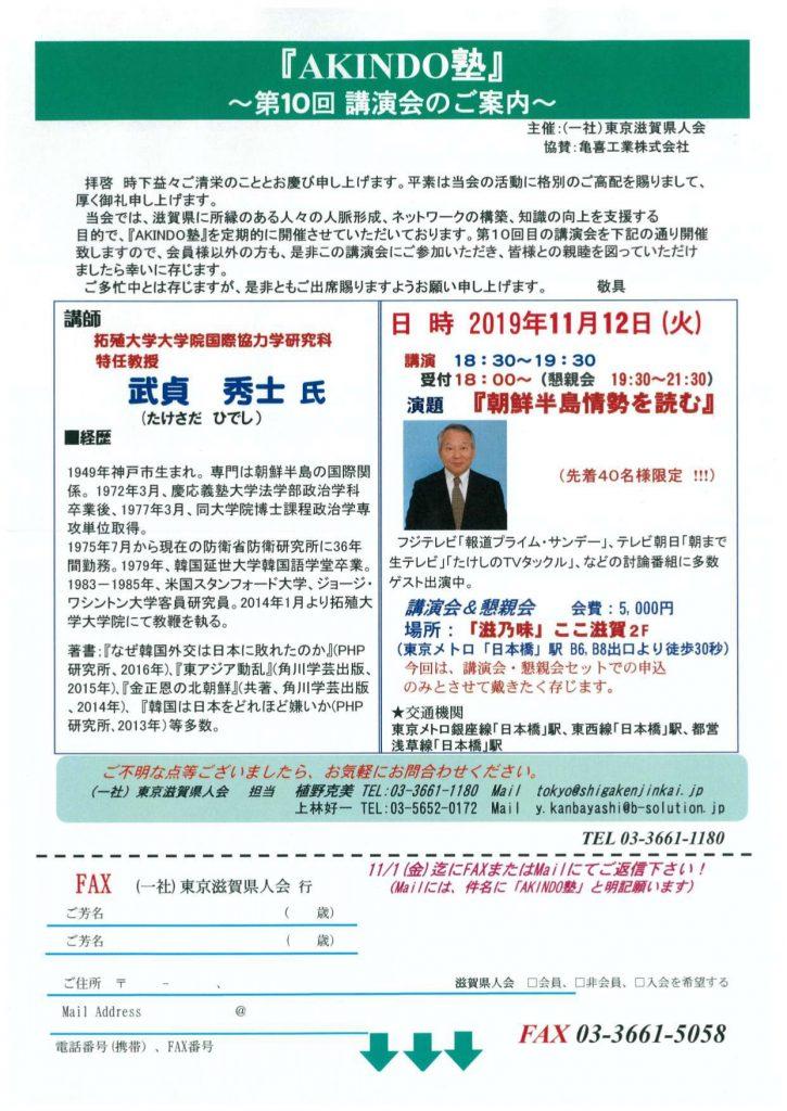 「第10回AKINDO塾」開催のお知らせ