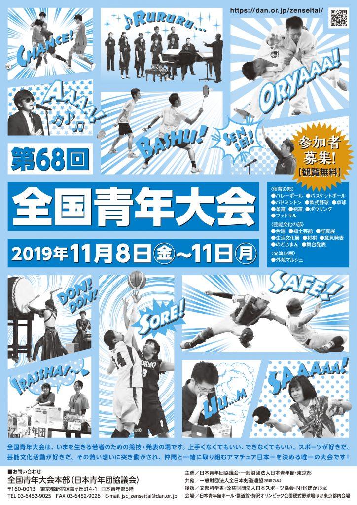第68回全国青年大会に滋賀県選手団が参加します