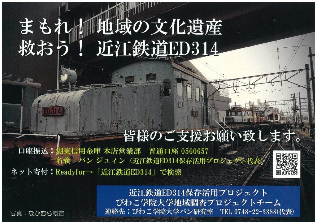 近江鉄道ED314保存活用プロジェクト クラウドファンディングのご紹介