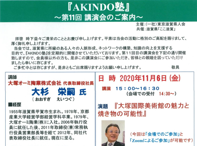 「第11回AKINDO塾」開催のお知らせ
