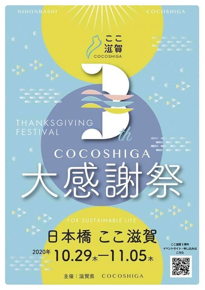 ここ滋賀 3周年大感謝祭のお知らせ