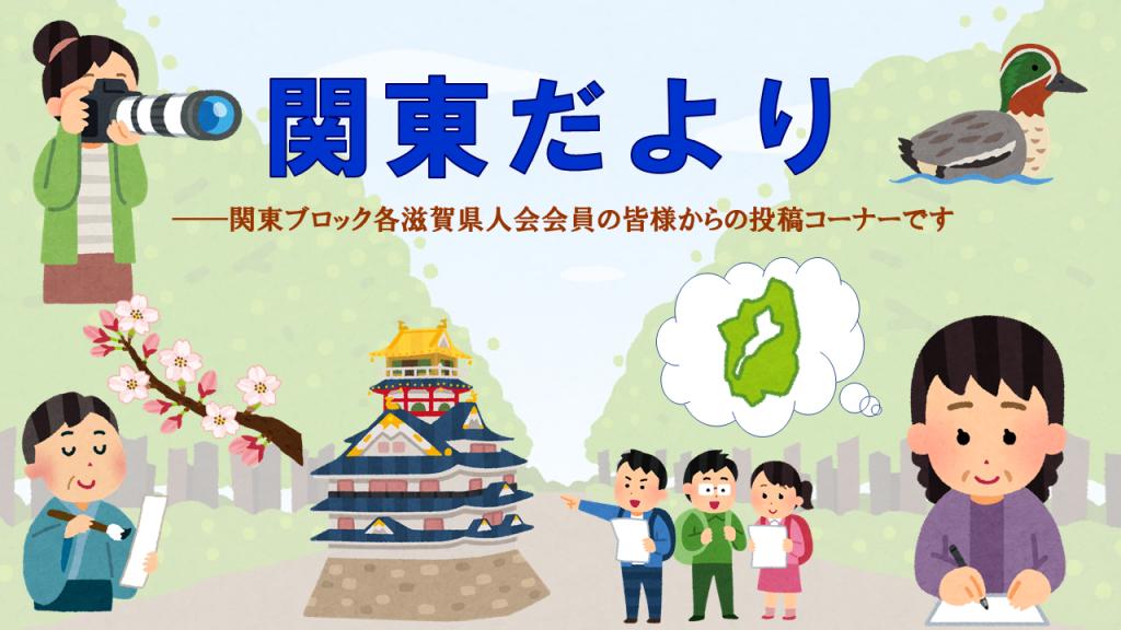 関東だより:コロナ禍と観光