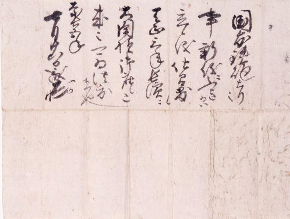 【軽】石田三成判物(国友助太夫家文書)