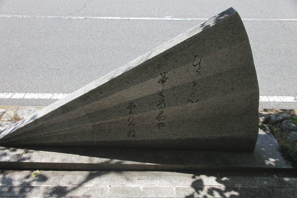 近江を愛した松尾芭蕉の句碑を尋ねる旅 近江を愛する芭蕉の足跡⑥