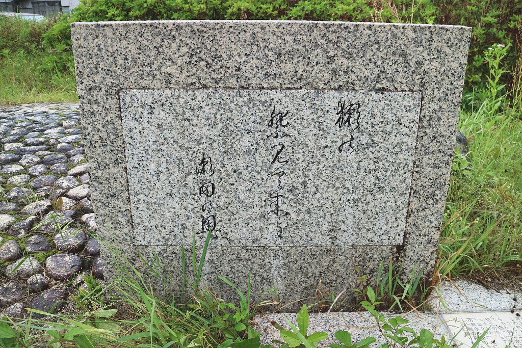 近江を愛した松尾芭蕉の句碑を尋ねる旅 近江を愛する芭蕉の足跡④
