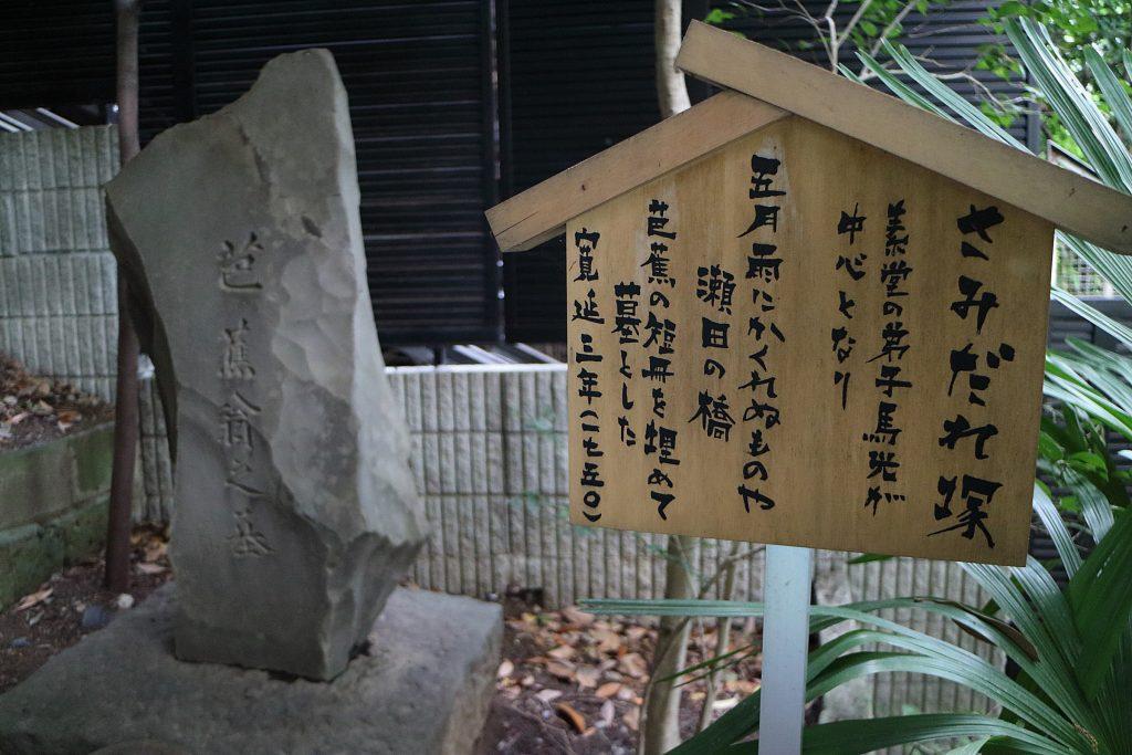 近江を愛した松尾芭蕉の句碑を尋ねる旅 近江を愛する芭蕉の足跡②