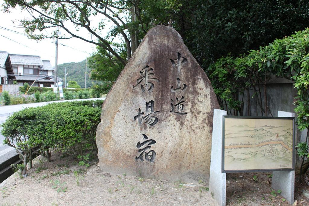 近江歴史回廊の旅 中山道~柏原宿から草津宿を訪ねて~ 番場宿