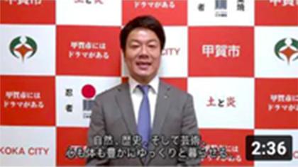GoTo甲賀市キャンペーン 甲賀市長メッセージ_2020.10.18