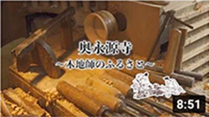 奥永源寺〜木地師のふるさと〜