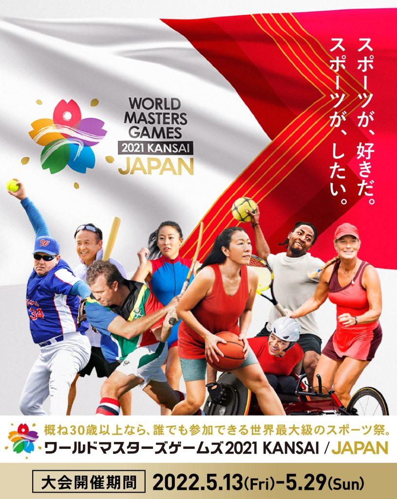 ワールドマスターズゲームズ2021関西&国民スポーツ大会・全国障害者スポーツ大会のお知らせ