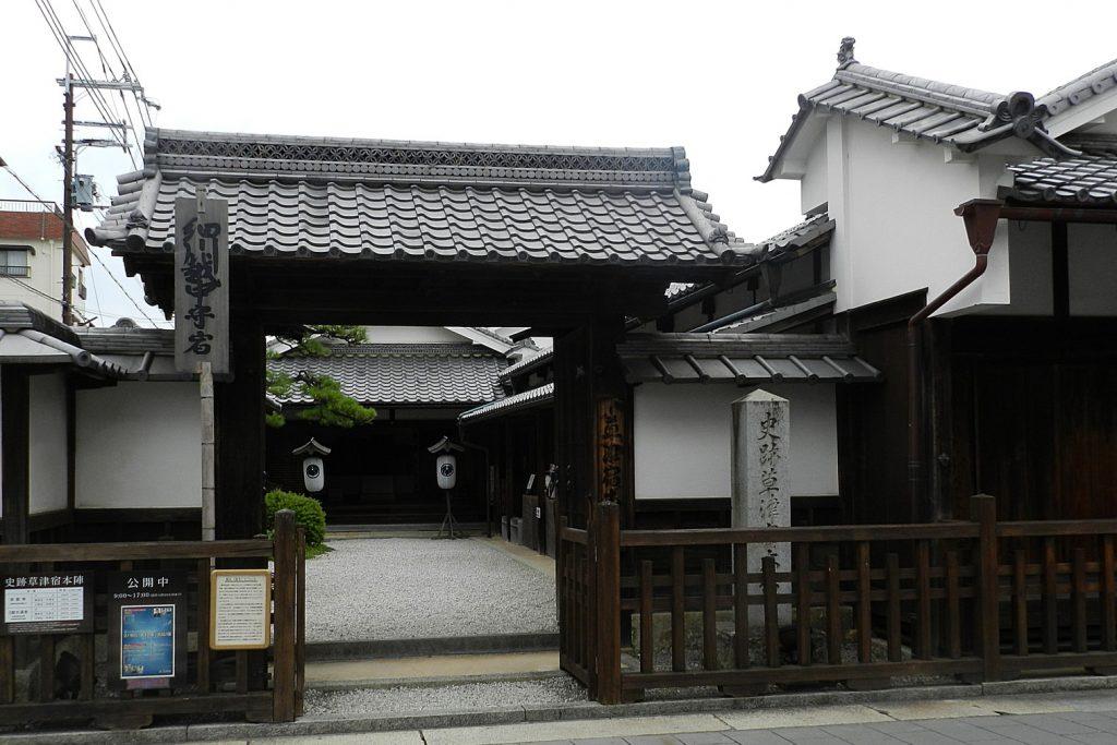 近江歴史回廊の旅 東海道~土山宿から大津宿を訪ねて~ 草津宿