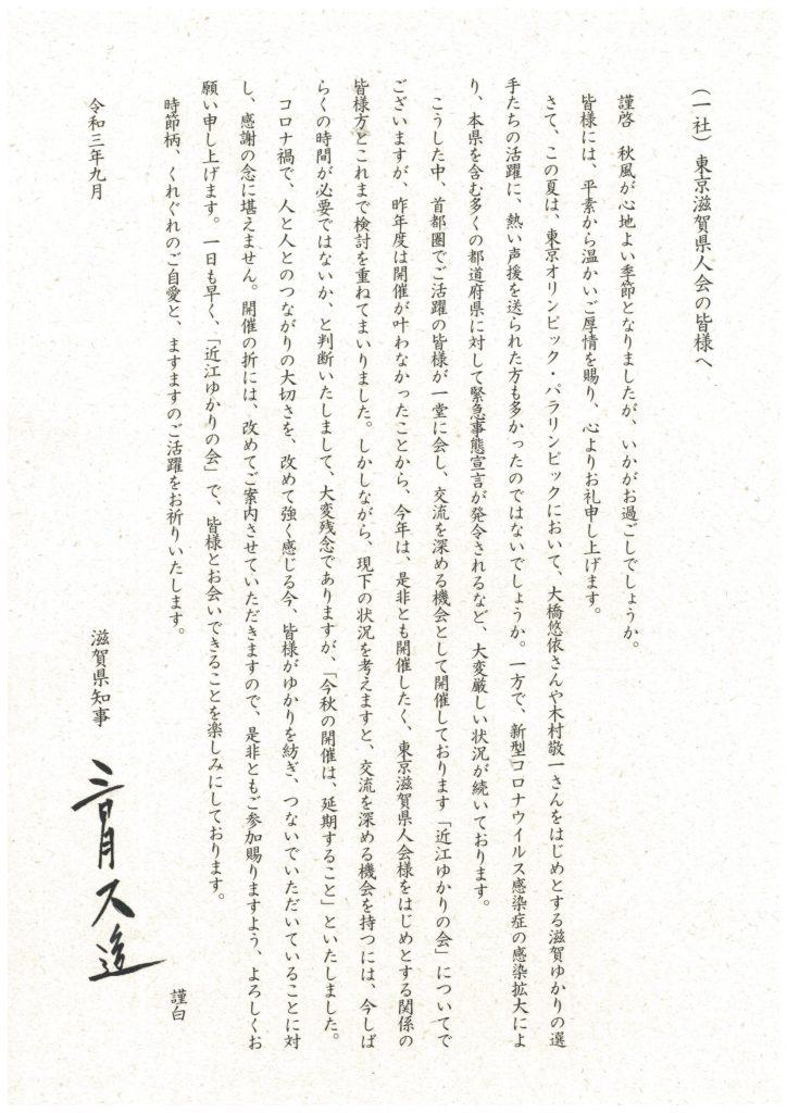「近江ゆかりの会」開催延期のお知らせ